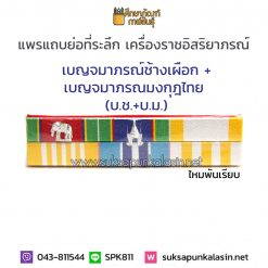 แพรแถบ ร.10 (บช+บม) เบญจมาภรณ์ช้างเผือก + เบญจมาภรณมงกุฎไทย พันไหมเรียบ 2แถว