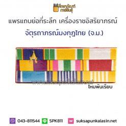 แพรแถบ ร.10 เครื่องราช จม จัตุรถาภรณ์มงกุฎไทย พันไหมเรียบ 3แถว