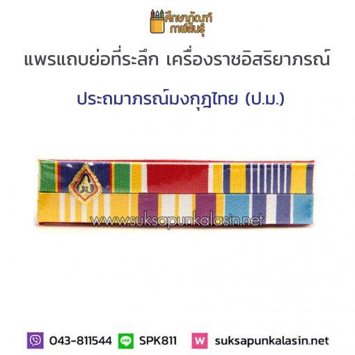 แพรแถบ ร.10 เครื่องราช ปม ประถมาภรณ์มงกุฎไทย 2แถว พันไหมเรียบ