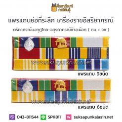 แพรแถบ ร.10 เครื่องราช (ตม+จช) ตริตาภรณ์มงกุฏไทย + จตุรถาภรณ์ช้างเผือก 2แถว พันไหมเรียบ